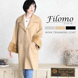 Filomo/フィローモ loro piana カシミヤ混 ウール コート ファー付き レディース ミンク 冬 ギフト ギフト 母 女性