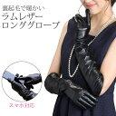 【クーポンで10%OFF!!】手袋 レディース スマホ対応 ラム レザー ロング グローブ ブラック【ネコポスで送料無料】裏…