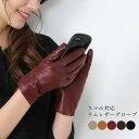 ラム レザー グローブ スマホ対応 手袋 レディース ブラウン ブラック【ネコポスで送料無料】暖かい スマートフォン …