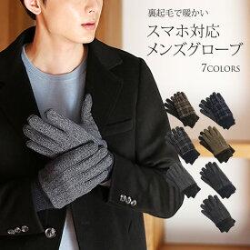 手袋 メンズ スマートフォン タッチパネル 対応 裏起毛 KURODA クロダ 全7色【ネコポスで送料無料】暖かい ギフト プレゼント