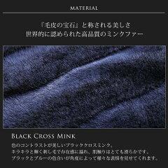 毛皮コートメンズシェアードミンクブラッククロスミンクバイカラー派手着丈100cmブルーKOPENHAGEN