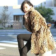 レオパードキャットコート毛皮テーラーカラーベルト付き着丈90cmレディースナチュラル