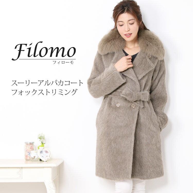 Filomo ブランド スーリー アルパカ コート フォックス トリミング 襟付き グレージュ レディース 暖かい アウター 毛皮 スーリーアルパカ ギフト 母の日 プレゼント 花以外