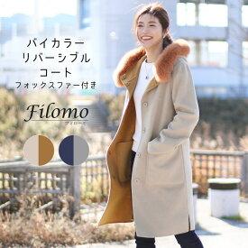 Filomo [フィローモ] ウール リバーシブル コート フォックス ファー トリミング ダブルフェイス 着丈98cm 秋冬 レディース ベージュ/ネイビー ギフト 母 女性