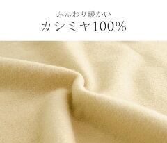 ふんわり柔らかいカシミヤ100%