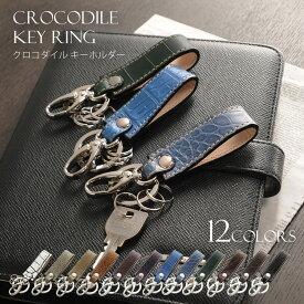 日本製 クロコダイル キーホルダー キーリング マット 加工 メンズ 全12色 【ネコポスで送料無料】