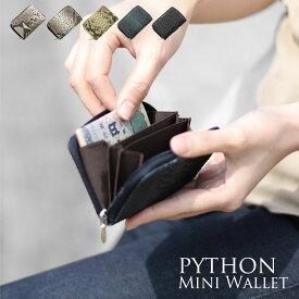 ダイヤモンド パイソン メンズ 財布 ラウンド ファスナー 軽量 父 普段使い『ギフト』 (06001311-mcc-1r)