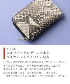ダイヤモンドパイソンメンズ小銭入れラウンドファスナー軽量ミニ財布一枚革全5色(No.06001311-mens-1)