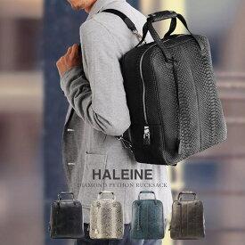 【父の日 早割 クーポン】HALEINE ダイヤモンド パイソン リュックサック メンズ ナチュラル/ネイビー/ダークブラウン/ブラック A4 サイズ 本革 蛇革 誕生日 プレゼント パイソン柄 ギフト 父 父の日 『ギフト』 (06000242-mens-1r)