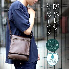 【名入れ 可能】日本製 防水レザー 牛革 ショルダーバッグ メンズ ジャマレ Jamale ブラック/ブラウン/キャメル バッグ 肩掛け モテる できる プレゼント 卒業 記念品『ギフト』 クリスマス (07000332-mens-1r)