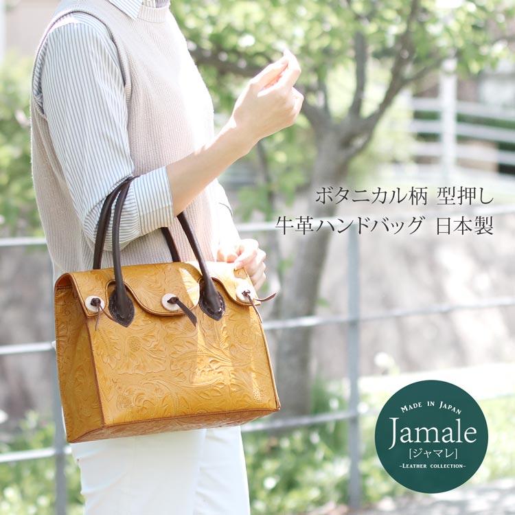 Jamale ジャマレ 牛革 ハンドバッグ ボタニカル柄 型押し かぶせデザイン 日本製 レディース レザー 本革 総柄 リーフ柄