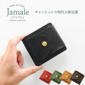 【コンパクトなのに使いやすい】メンズ ミニ財布 キャッシュレス 二つ折り Jamale 日本製 折り財布 ヌメ革 牛革 レザー 本革 コンパクト財布 小さい財布 シンプル ギフト 財布 普段使い 父の日 (07000347-mens-1r)