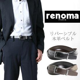 renoma 牛革 リバーシブル ベルト メンズ ピンタイプ バックル ビジネス フォーマル 本革 プレゼント レノマ 30mm ブラック レザーベルト ブラウン ブランド ギフト 父の日 『ギフト』 (No.09000121r)