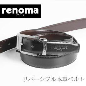 renoma 牛革 リバーシブル ベルト メンズ ピンタイプ バックル ブランド ビジネス フォーマル 本革 プレゼント レノマ 30mm レザーベルト ブラック ブラウン ギフト 父の日 『ギフト』 (No.09000124r)