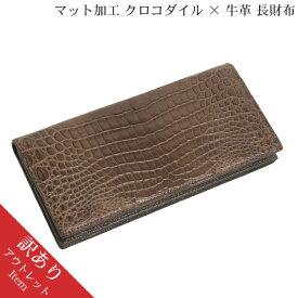 【訳あり】マット加工 クロコダイル 長財布 ギフト 父の日 普段使い(No.6100-123r)