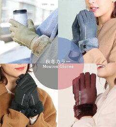 秋冬に人気のカラーを揃えたムートン手袋です