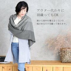 カシミヤストール羽織ショール