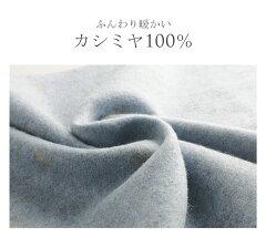 ふんわり暖かいカシミヤ100%。ドットグレー
