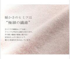 暖かさのヒミツは「極細の繊維」。ヘリンボーンピンク