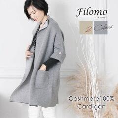 Filomoフィローモカシミヤ100%ゆったりカーディガンレディースグレー