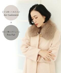 とても軽くてあたたかなエアーカシミヤを使用した日本製ロングコートです。モカ