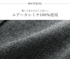 軽くてあたたかくて美しいエアーカシミヤ100%使用。ダークグレー