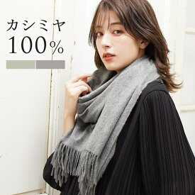 【10%OFFクーポン対応】カシミヤ 100% ストール 内モンゴル産 無地 大判 ユニセックス レディース 全4色 ギフト ギフト