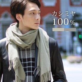 【10%OFFクーポン対応】カシミヤ 100% ストール 内モンゴル産 無地 大判 ユニセックス メンズ 全4色