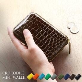 クロコダイル ミニ財布 メンズ シャイニング ラウンドファスナー ミニ 財布 ゴールド金具 キャッシュレス コンパクト 小さい財布 HCP 全9色 鰐革 父 普段使い(06001367-mens-1r)