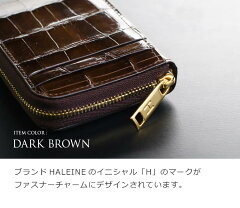 HALEINEのブランドイニシャルをチャームにデザイン