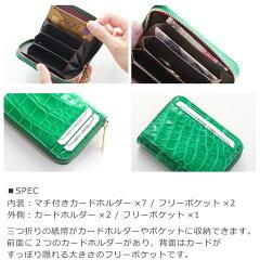 じゃばら式で大きく開くから使いやすいクロコダイルカードケース