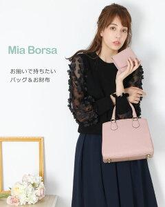 MiaBorsaおしゃれなお揃い財布とバッグ