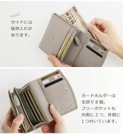 デザイン性の高い小さく使いやすい財布