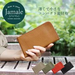 財布レディースミニ財布コンパクト長財布Jamale日本製シュリンクレザー