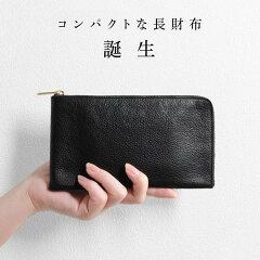 コンパクト長財布誕生。ブラック