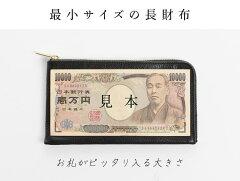 最小サイズの長財布