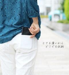 薄い財布でどこでもしまえる。ブラック