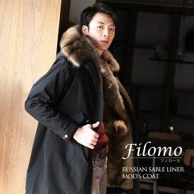 Filomo モッズコート メンズ ロシアン セーブル トリミング メンズコート アウター セーブル ライナー付き ブラック M/L/LL 暖かい フィローモ 大きいサイズ 極暖