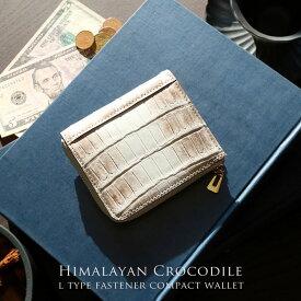 【SALE!!】ヒマラヤ クロコダイル L字ファスナー コンパクト 財布 マット加工 メンズ 小さい キャッシュレス 父 普段使い 春財布(06001433-mens-1r)