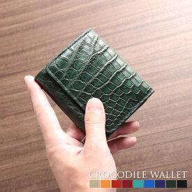 クロコダイル メンズ 財布 マット加工 ボックス型 小銭入れ 付き 二つ折り コンパクト 本革 折り財布 全8色 小さめ 軽い キャッシュレス 父 (06001449-mens-1r)