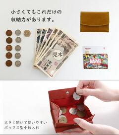 ボックス型小銭入れが大きく開いて使いやすい財布