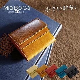 【名入れ 可能】 財布 コンパクト メンズ 小さい財布 本革 三つ折り Mia Borsa 牛革 オイルレザー ベージュ/キャメル/レッド/ブルー/ブラック 【ネコポスで送料無料】ミニ財布 (07000364-mens-1r)