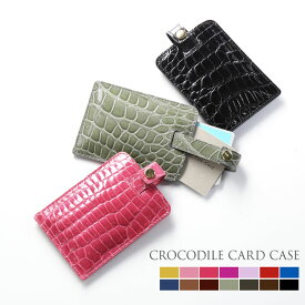 クロコダイル カードケース レディース HCP シャイニング 加工 全14色 本革 名刺入れ カードが飛び出る 薄型 カードケース『ギフト』 クリスマス (06001520r)