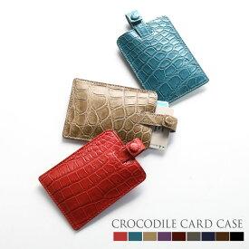 クロコダイル カードケース カードが飛び出る HCP マット 加工 全9色 本革 ナイルクロコダイル 薄型『ギフト』 クリスマス (06001521r)