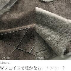 Wフェイスで暖かなムートンコート