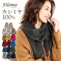 [Filomo]フィローモカシミヤマフラーフリンジデザイン/レディース/カシミヤ100%(No.02000014)