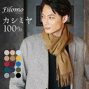 カシミヤ マフラー チェック メンズ カシミヤ100% メンズマフラー カシミヤマフラー カシミア スーツ ビジネス 誕生…