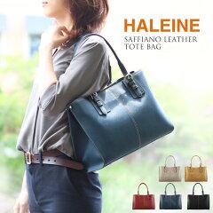 HALEINEサフィアーノレザーの通勤バッグ