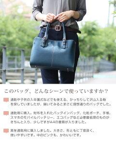 通勤用に使うのに便利な通勤バッグ