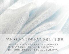 内モンゴル産上質カシミヤふんわり柔らかい軽い